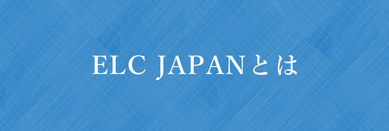ELC JAPANとは