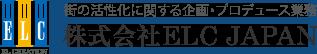 街の活性化に関する企画・プロデュース業務 株式会社ELC JAPAN